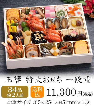 おせち2020・京都しょうざん玉響