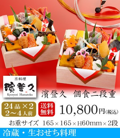 冷蔵・生おせち2020・京都の料亭・濱登久・個食二段重