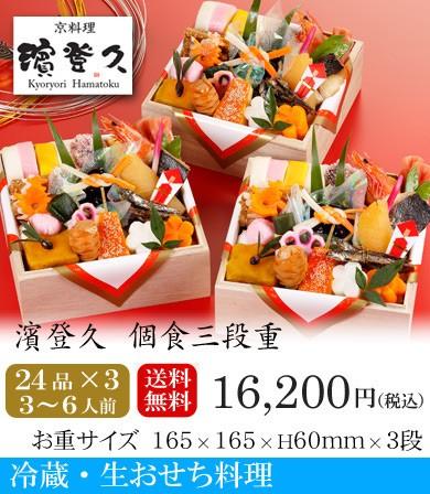 冷蔵・生おせち2020・京都の料亭・濱登久・個食三段重