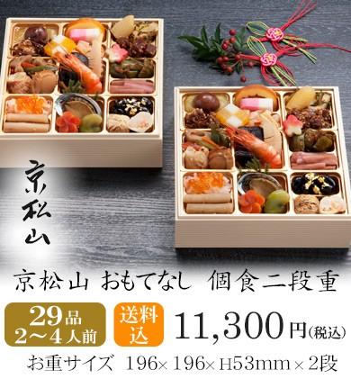 おせち2020・京松山おもてなし・個食二段重