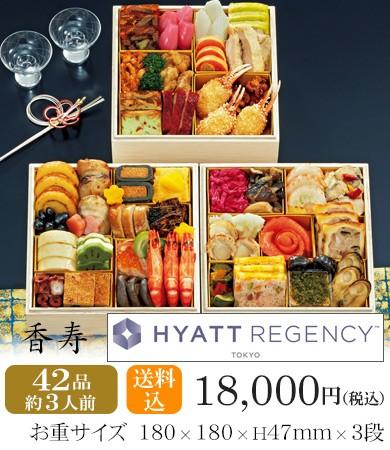 ホテルおせち2020「ハイアット・リージェンシー・東京」香寿