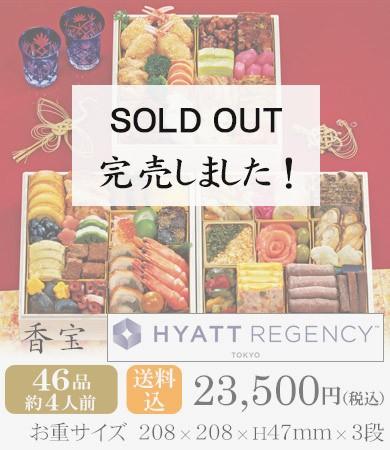 ホテルおせち2020「ハイアット・リージェンシー・東京」香宝