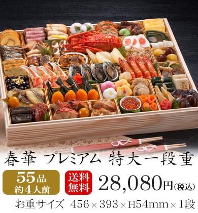 おせち2020・京都しょうざん春華プレミアム特大一段重