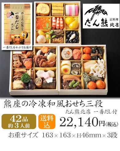 おせち・京都・京料理「たん熊北店」三段