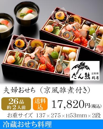 冷蔵おせち・京都・京料理「たん熊北店」夫婦おせち