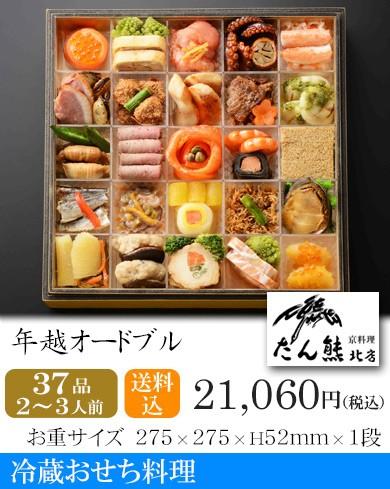 冷蔵おせち・京都・京料理「たん熊北店」年越オードブル