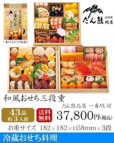 冷蔵おせち・京都・京料理「たん熊北店」三段