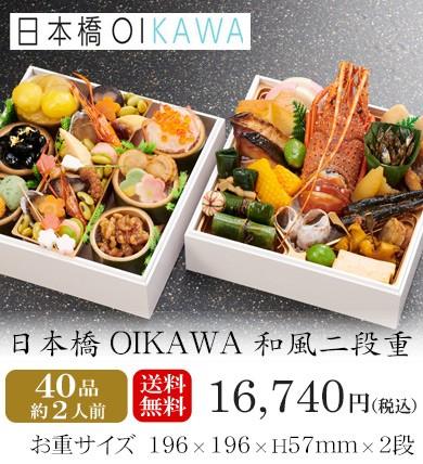 おせち予約2020「日本橋OIKAWA」監修・和風二段重