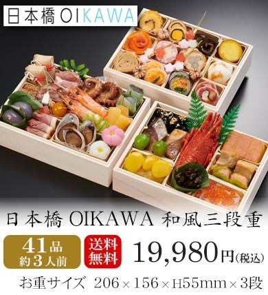 おせち予約2020「日本橋OIKAWA」監修・和風三段重