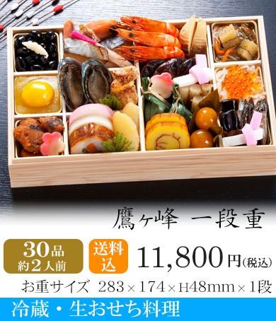 冷蔵・生おせち2020・京都しょうざん鷹ヶ峰ミニ