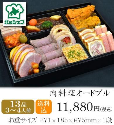 おせち2020・北海道「北のシェフ」肉オードブル