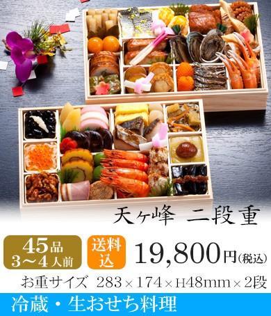 冷蔵・生おせち2020・京都しょうざん天ヶ峰