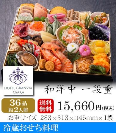 おせち2020・ホテルグランヴィア大阪・一段重