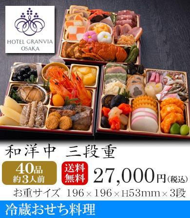 おせち2020・ホテルグランヴィア大阪・三段重