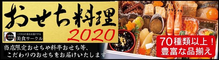 おせち2020(おせち料理・予約)