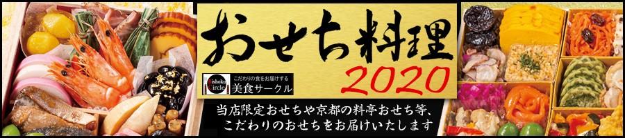 おせち予約2020(おせち料理)
