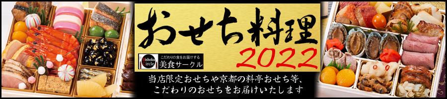 おせち2022(おせち料理・予約)