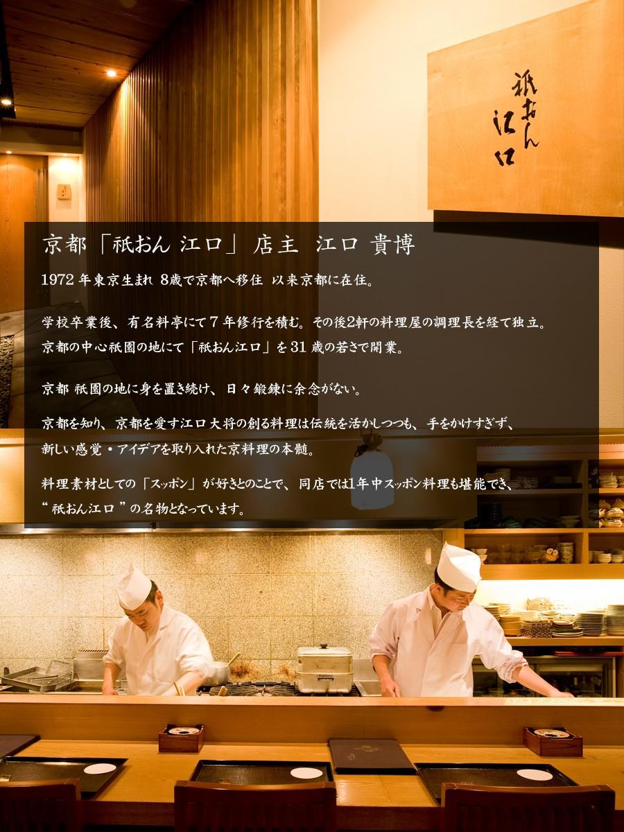 おせち料理・予約・京都「祇おん 江口」お店