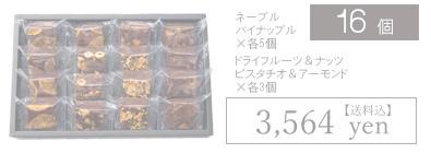 バレンタインチョコ・「ホシフルーツ(HOSHI FRUITS)」ナッツとドライフルーツの贅沢ブラウニー