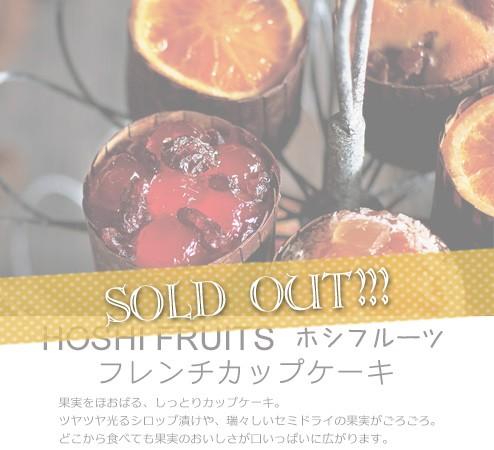 「HOSHI FRUITS(ホシフルーツ)」フレンチカップケーキ
