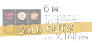 「HOSHI FRUITS(ホシフルーツ)」フレンチカップケーキ6個
