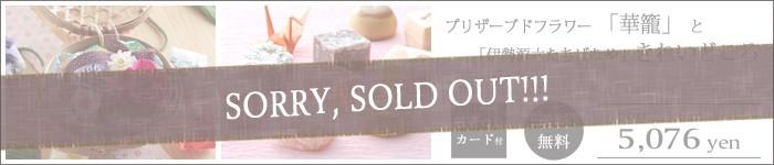 プリザーブドフラワー「華籠」と京都「伊勢源六たちばなや」ひとくち京菓子・きれいどころのセット