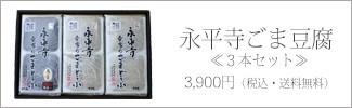 永平寺ごま豆腐3本セット