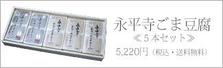 永平寺ごま豆腐5本セット