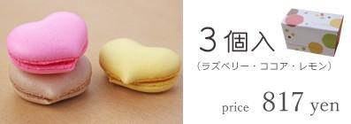 パティスリー「Taka Yanai」ハート型マカロン3個入