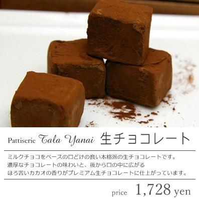 パティスリー「Taka Yanai」生チョコレート20粒