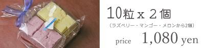 パティスリー「Taka Yanai」ギモーヴ10粒x2個