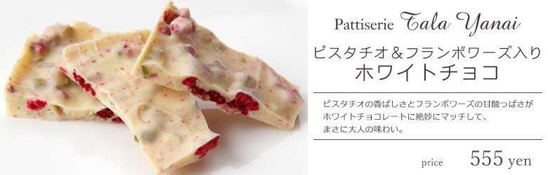 パティスリー「Taka Yanai」ピスタチオ&フランボワーズ入りホワイトチョコ