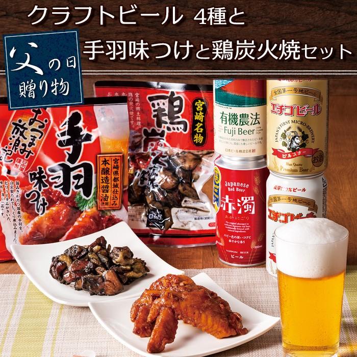 父の日プレゼント・クラフトビール 4種セットと手羽味つけと鶏炭火焼セット