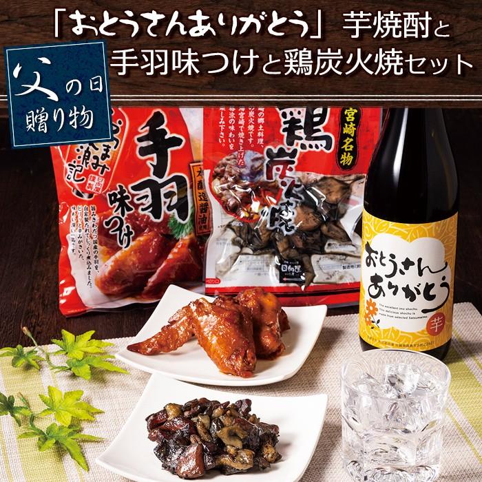 父の日プレゼント・光武酒造場「おとうさんありがとう」芋焼酎と手羽味つけと鶏炭火焼セット