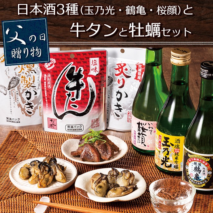 父の日プレゼント・日本酒 3種セットと牛タンと牡蠣セット