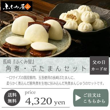 長崎『ふくみ屋』角煮・ぶたまんセット