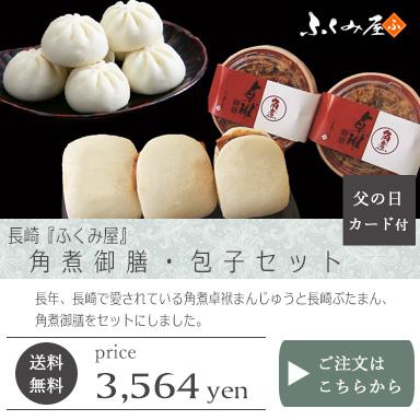 長崎『ふくみ屋』角煮御膳・包子セット