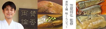 恵比寿「賛否両論」笠原将弘 監修・煮魚4種 味くらべセット