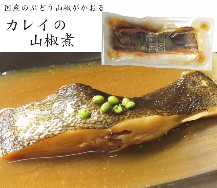 恵比寿「賛否両論」笠原将弘 監修・煮魚4種セット