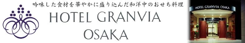 おせち2016・ホテルグランヴィア大阪