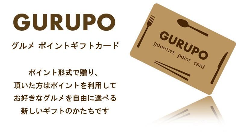 GURUPO(グルポ)グルメ専門ポイントギフトカード