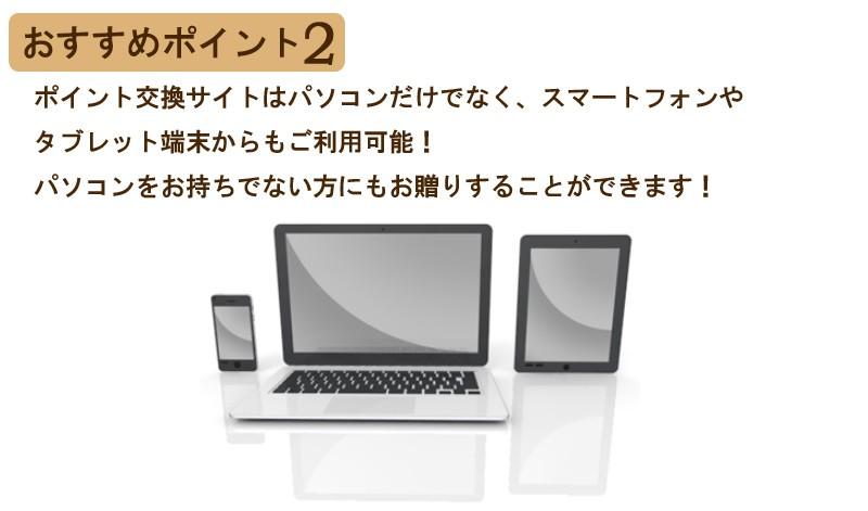 GURUPO(グルポ)おすすめポイント2・パソコンだけでなく、タブレットやスマートフォンからもご利用可能