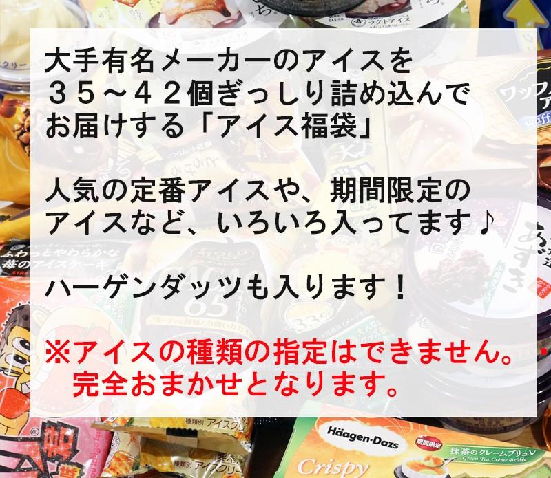 アイス福袋・大手メーカー35〜42個のアイスをぎっしり詰め込んでお届け