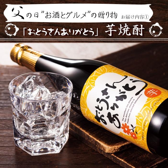 父の日プレゼント・光武酒造場「おとうさんありがとう」芋焼酎