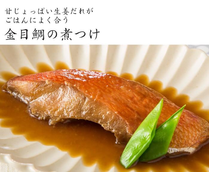 恵比寿「賛否両論」笠原将弘 監修・白いごはんに合うお魚惣菜4種セット・金目鯛の煮つけ