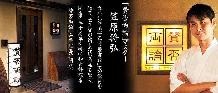 「賛否両論」笠原将弘