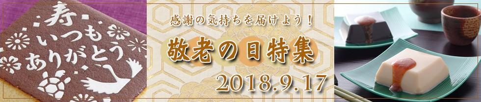 敬老の日プレゼント・ギフト2018