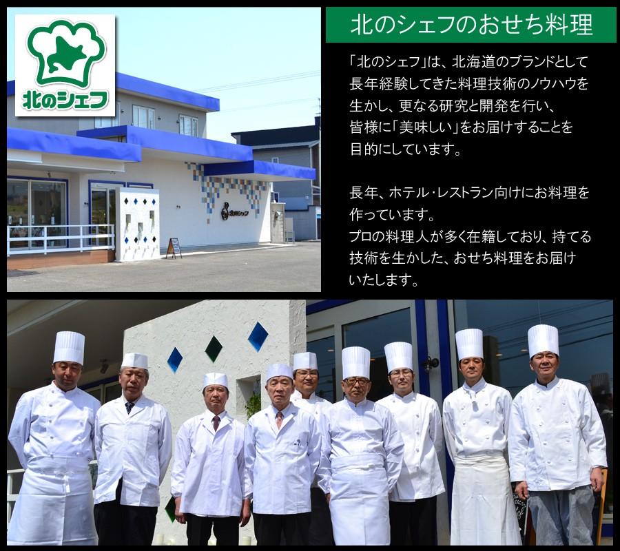 北海道おせち料理2021予約・北のシェフ店舗