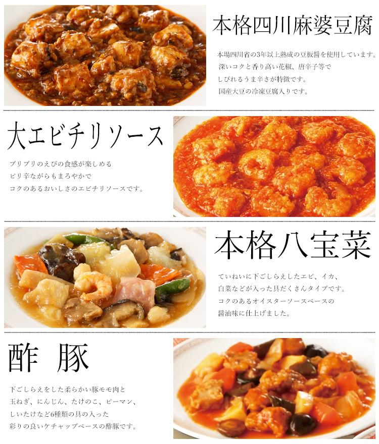 「赤坂四川飯店」陳建一・本格料理セット