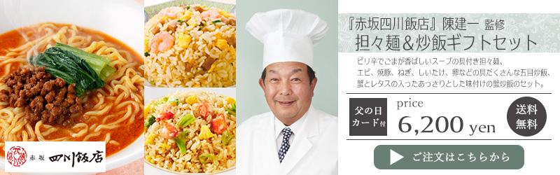 『赤坂四川飯店』陳建一・担々麺&炒飯ギフトセット